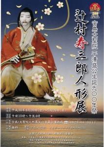 辻村寿三郎人形展2018チラシ(表)