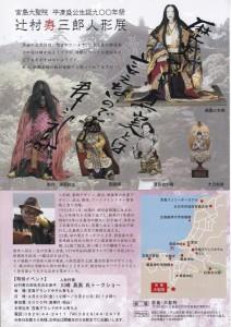 辻村寿三郎人形展2018チラシ(裏)